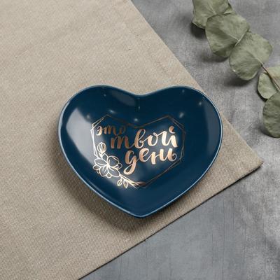 Тарелка матовая «Это твой день», синяя, 13,5 х 12,5 см - Фото 1