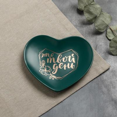 Тарелка матовая «Это твой день», темно-зелёная, 13,5 х 12,5 см - Фото 1