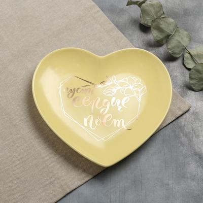 Тарелка матовая «Пусть сердце поёт», жёлтая, 19 х 18 см - Фото 1