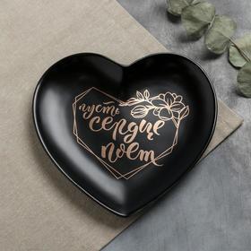 Тарелка матовая «Пусть сердце поёт», чёрная, 19 х 18 см