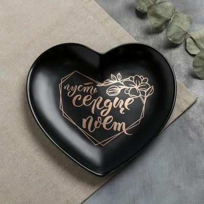 Тарелка матовая «Пусть сердце поёт», чёрная, 19 х 18 см - Фото 1