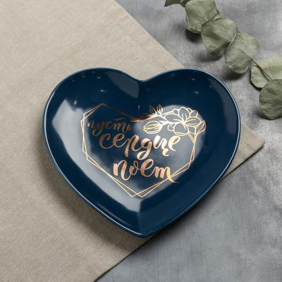 Тарелка матовая «Пусть сердце поёт», синяя, 19 х 18 см - Фото 1