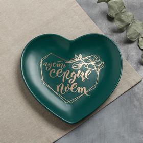 Тарелка матовая «Пусть сердце поёт», темно-зелёная, 19 х 18 см