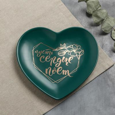 Тарелка матовая «Пусть сердце поёт», темно-зелёная, 19 х 18 см - Фото 1