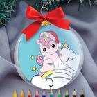 Набор для творчества. Новогодний шар с раскраской «Единорог»