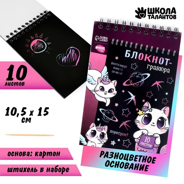 Блокнот-гравюра Kitty unicorn, 10 листов, штихель