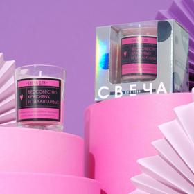 Свеча в голографической коробке «Свеча для красивых», 8,3 х 5,3 х 8,3 см Ош