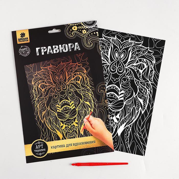 Гравюра «Лев» с металлическим эффектом «золото» А4