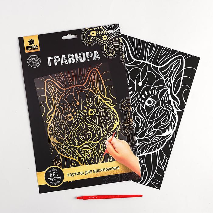 Гравюра «Волк» с металлическим эффектом «золото» А4