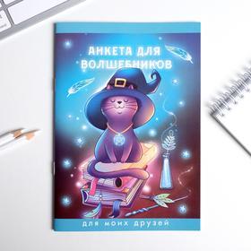 Анкета для девочек 'Анкета для волшебников', А5, 16 листов Ош