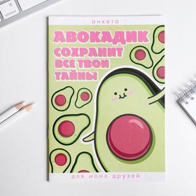 Анкета для девочек 'Авокадик сохранит все твои тайны', А5, 16 листов Ош
