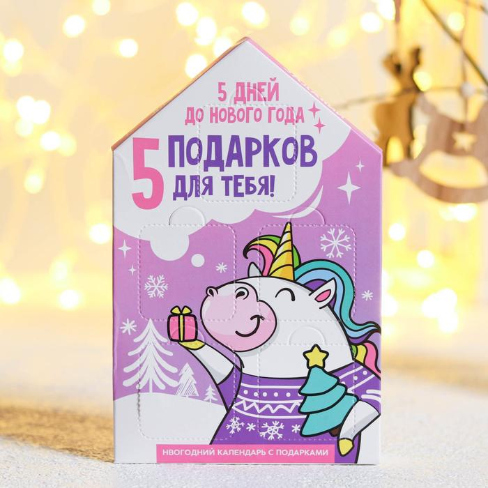 Адвент календарь подарков «5 дней подарков», 11,2 х 18 х 2 см