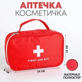 Аптечка дорожная First Aid, цвет красный Ош