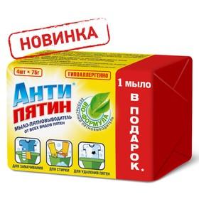 Мыло-пятновыводитель «Антипятин» от всех видов пятен, гипоаллергенное, 4 шт.