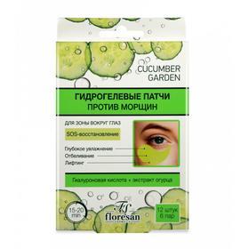Гидрогелевые патчи против морщин Cucumber Garden, увлажняющие, 12 шт