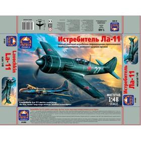 Сборная модель «Истребитель Ла-11»
