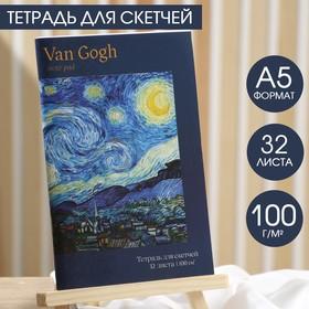 """Тетрадь для скетчей, 32 л 100 г/м2 """"Van Gogh"""""""