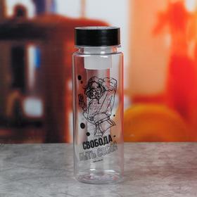 """Бутылка для воды """"Свобода быть собой"""", 500 мл"""