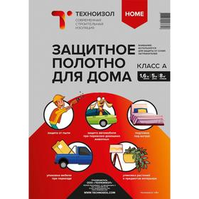 Защитное полотно для дома класс A 8м2 Ош