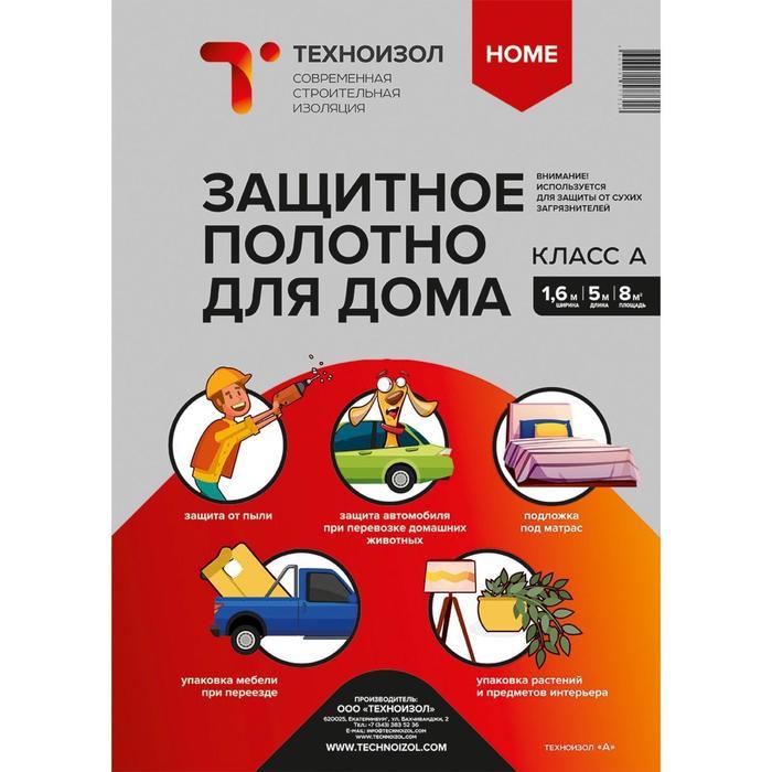 Защитное полотно для дома класс A 8м2