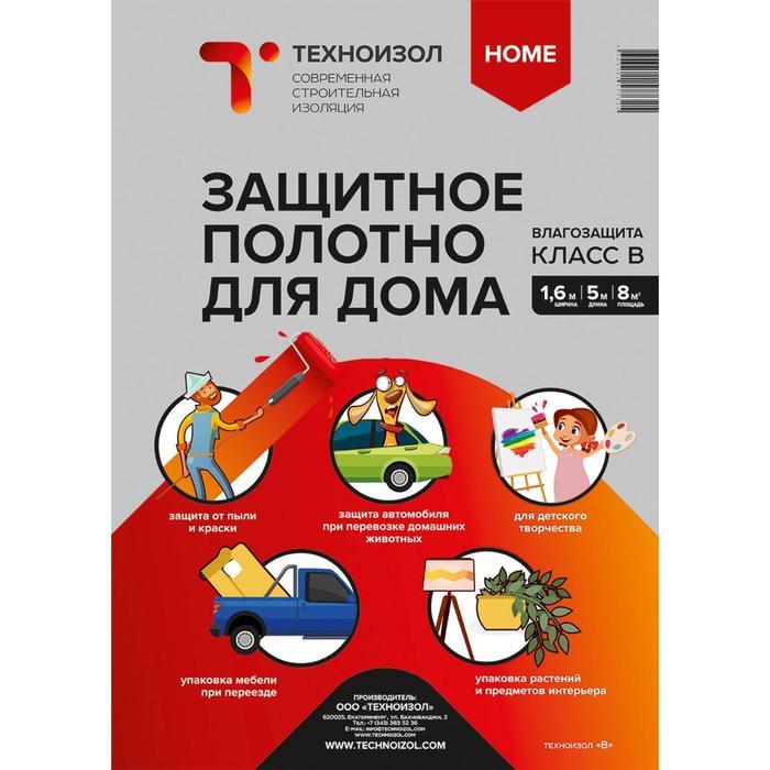 Защитное полотно для дома класс B 8 м2