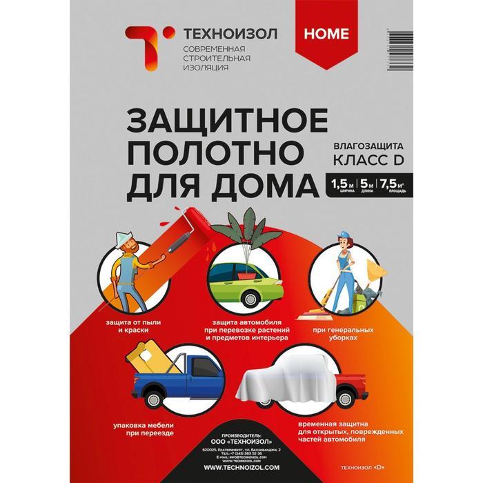 Защитное полотно для дома класс D 7,5 м2