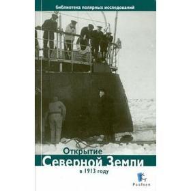 Открытие Северной Земли в 1913 году. Глазков Д. Ош