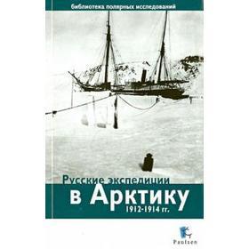 Русские экспедиции в Арктику 1912-1914 гг.. Глазков Д. Ош
