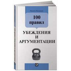 100 правил убеждения и аргументации. Непряхин Н.