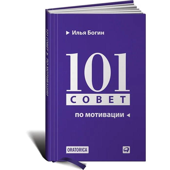 101 совет по мотивации. Богин И.
