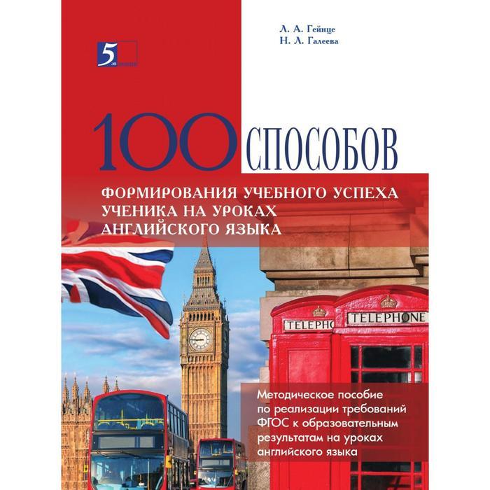 100 способов формирования учебного успеха ученика на уроках английского языка. Гейнце Л.