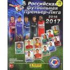 Российская футбольная Премьер-Лига 2016-2017 (+15 наклеек в альбоме)