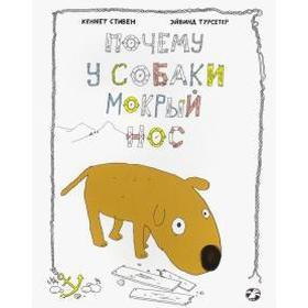Почему у собаки мокрый нос (мяг.). Стивен К.