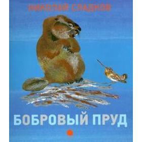 Бобровый пруд. Сладков Н.