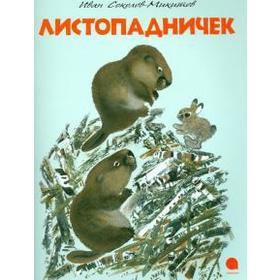 Листопадничек. Соколов-Микитов