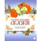 Русские народные сказки (иллюстр. Н. Кочергина)
