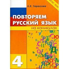 Повторяем русский язык. 4 класс. Тарасова Л.