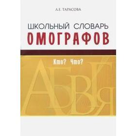 Школьный словарь омографов. Кто? Что? Тарасова Л.