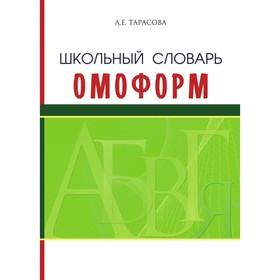 Школьный словарь омоформ. Тарасова Л.