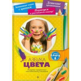 Азбука цвета. Развитие творческих способностей у малышей. Голубева М.