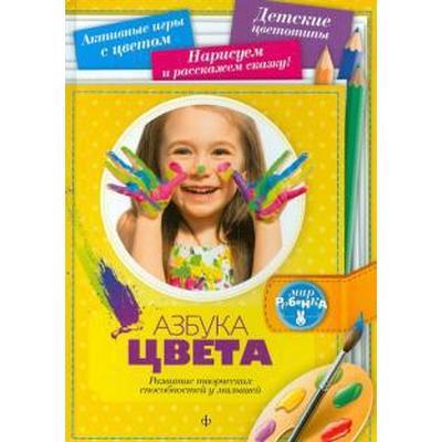 Азбука цвета. Развитие творческих способностей у малышей. Голубева М. - Фото 1