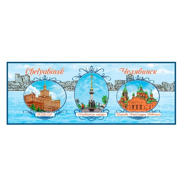 Магнит Челябинск