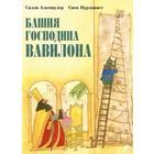 Башня господина Вавилона. Нурдквист С.