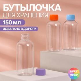 Бутылочка для хранения, 150 мл, цвет прозрачный МИКС