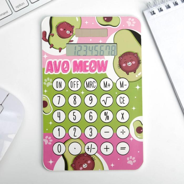 Калькулятор Авокадо