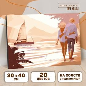 Картина по номерам на холсте с подрамником «Прогулка по пляжу», 40х30 см
