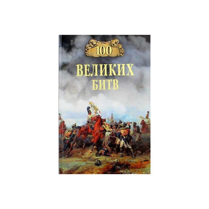 100 великих битв. Соколов Б.