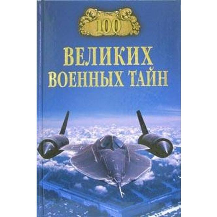 100 великих военных тайн. Курушин М.