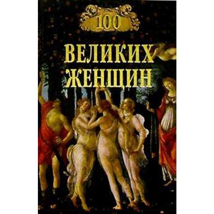 100 великих женщин. Семашко И.