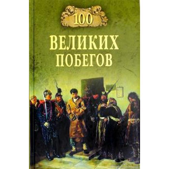 100 великих побегов. Нечаев С.
